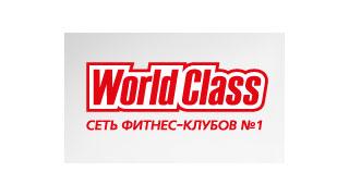 WORLD  CLASS  cеть фитнес-клубов
