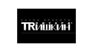 ЭДУАРД ТРИШКИН салон красоты